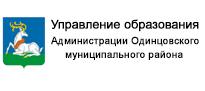 Управление образования Администрации Одинцовского муниципального района